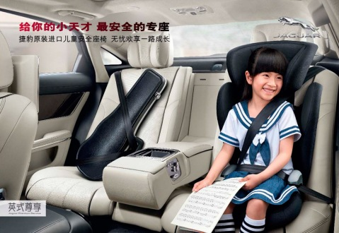 捷豹儿童安全座椅leaflet FA