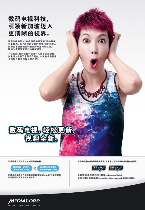 MediaCorp_Digital TV_i-Weekly_177x255_Kym Ng_FA16p.ai